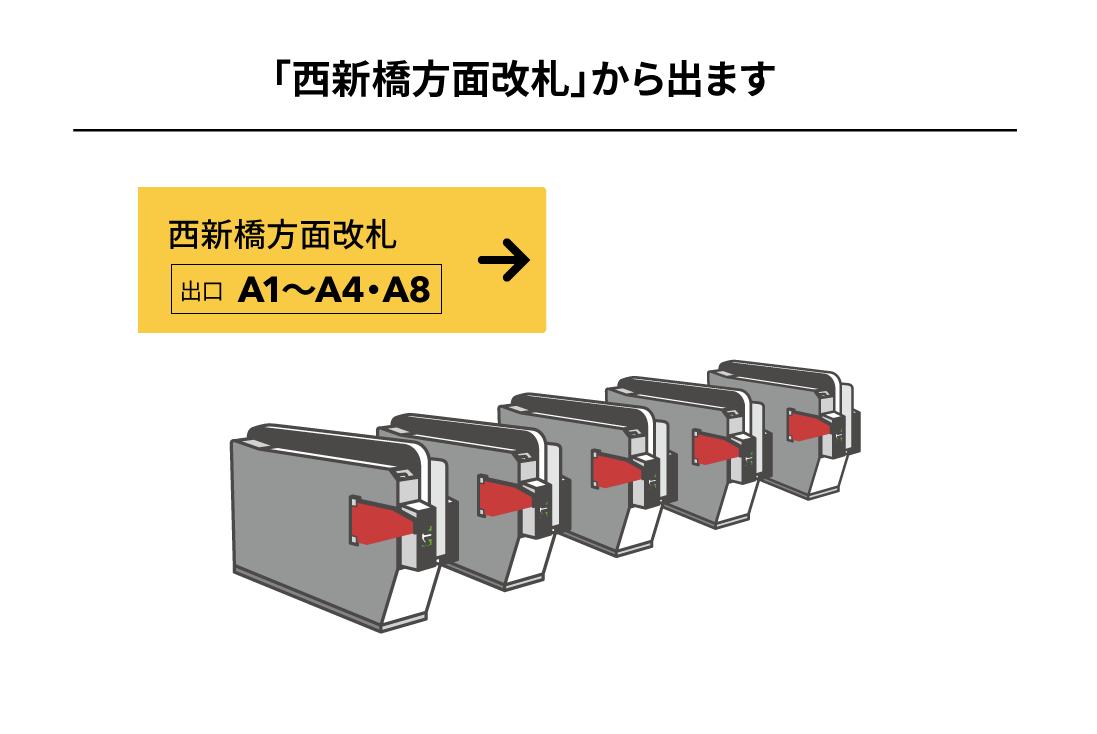 都営三田線内幸町駅からのアクセス1