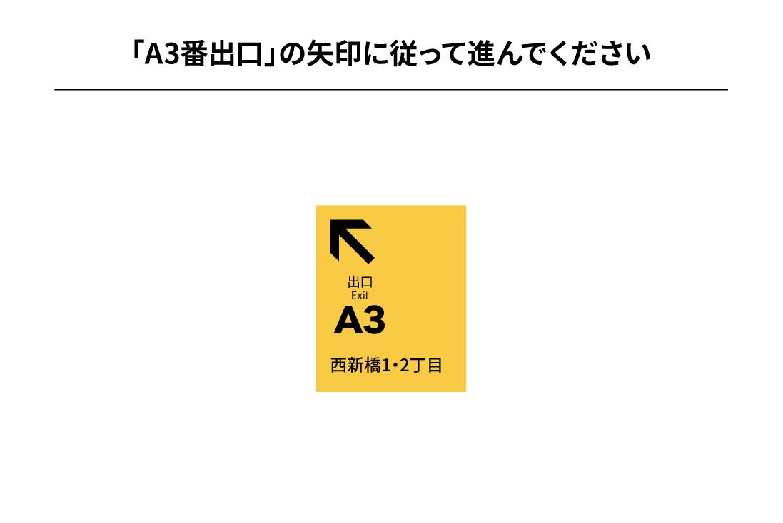 都営三田線内幸町駅からのアクセス2