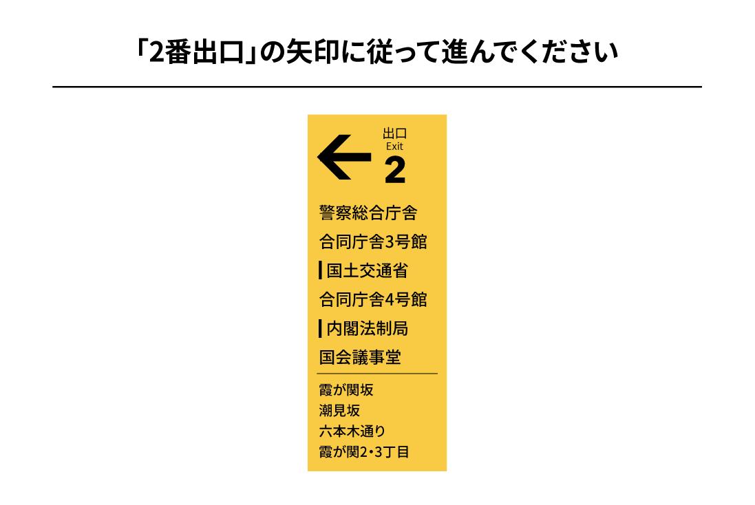 有楽町線桜田門駅からのアクセス2