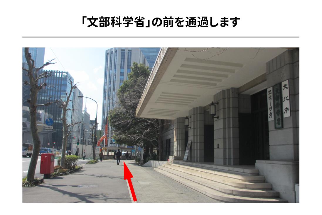 千代田線霞ヶ関駅からのアクセス5