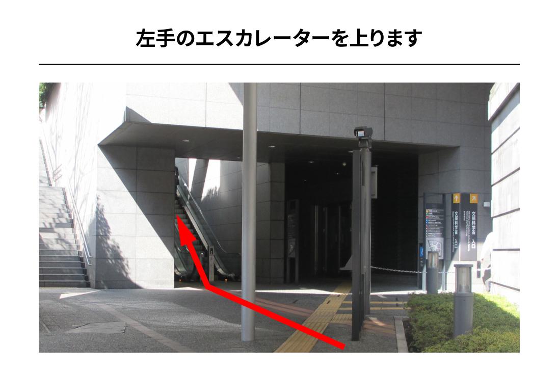 千代田線霞ヶ関駅からのアクセス9