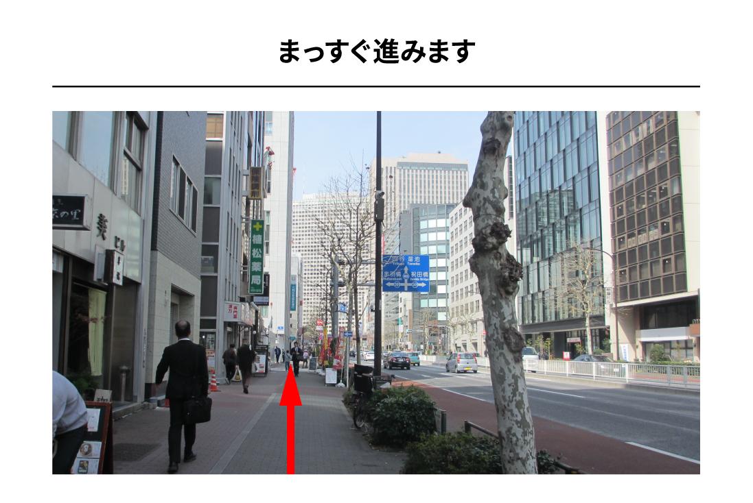 都営三田線内幸町駅からのアクセス4