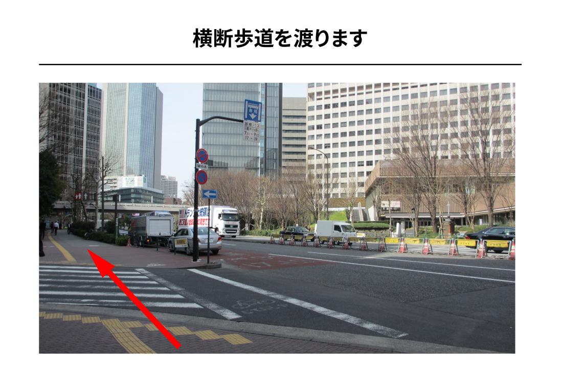 都営三田線内幸町駅からのアクセス7