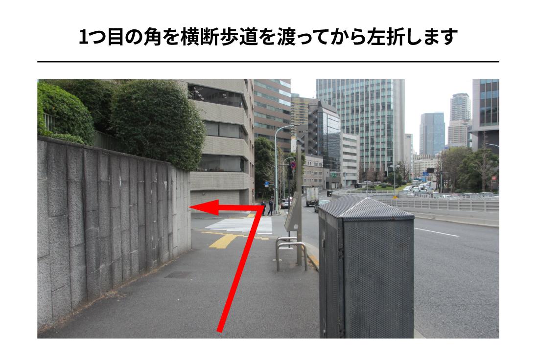有楽町線桜田門駅からのアクセス7
