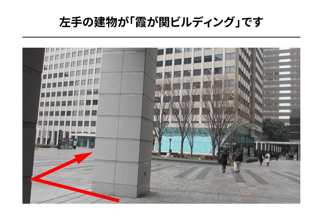 銀座線虎ノ門駅からのアクセス5