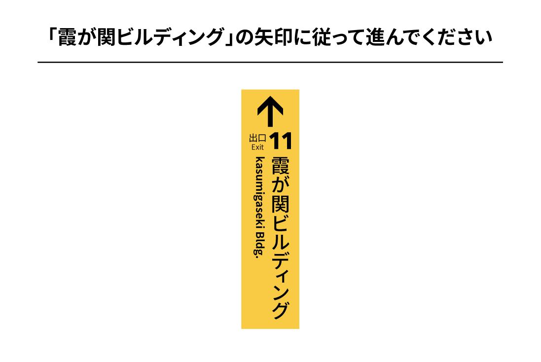 銀座線虎ノ門駅からのアクセス2
