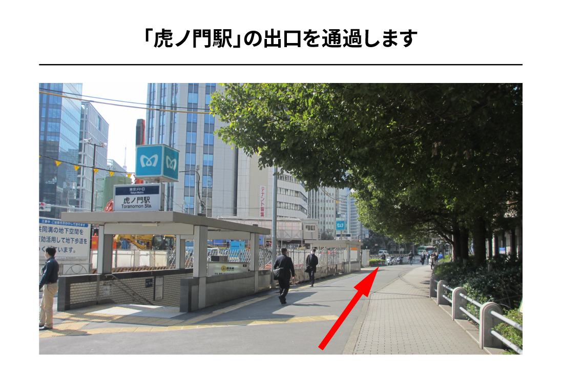 千代田線霞ヶ関駅からのアクセス6