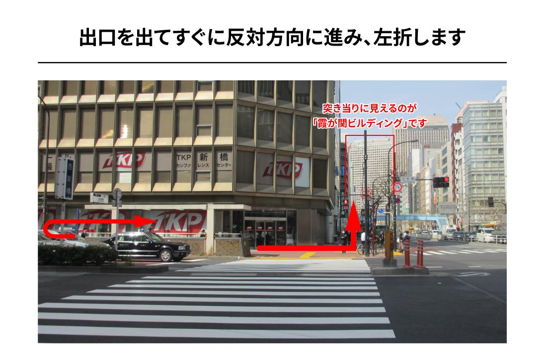 都営三田線内幸町駅からのアクセス3