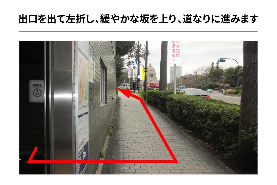 有楽町線桜田門駅からのアクセス3