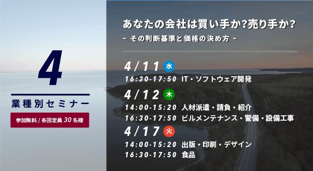 業種別セミナー2018年4月_sp