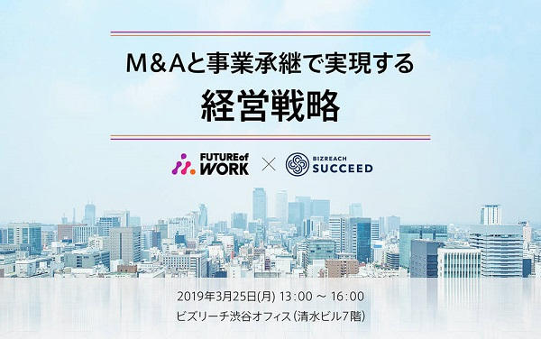 M&Aと事業承継で実現する経営戦略について