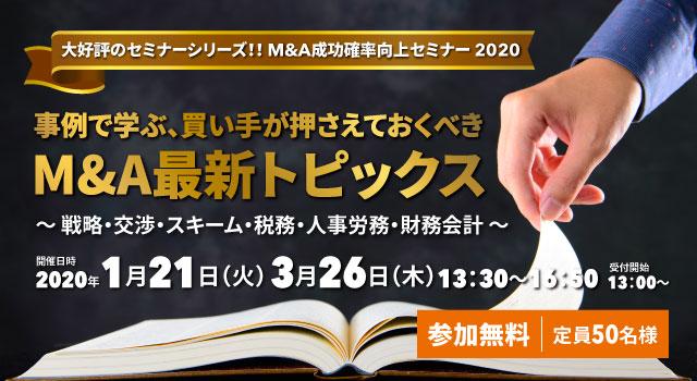 M&A成功確率向上セミナー2020 「事例で学ぶ、買い手が押さえておくべきM&A最新トピックス」