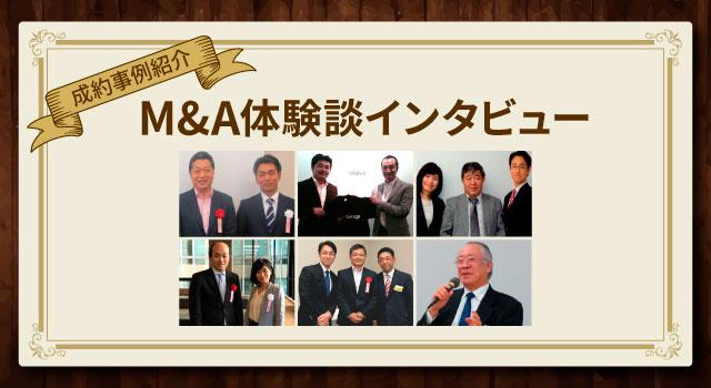 「成功事例紹介」M&A体験談インタビュー