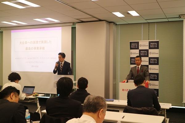 新しい時代の経営戦略を語るセミナー「M&Aと事業承継で実現する経営戦略」のセミナー写真